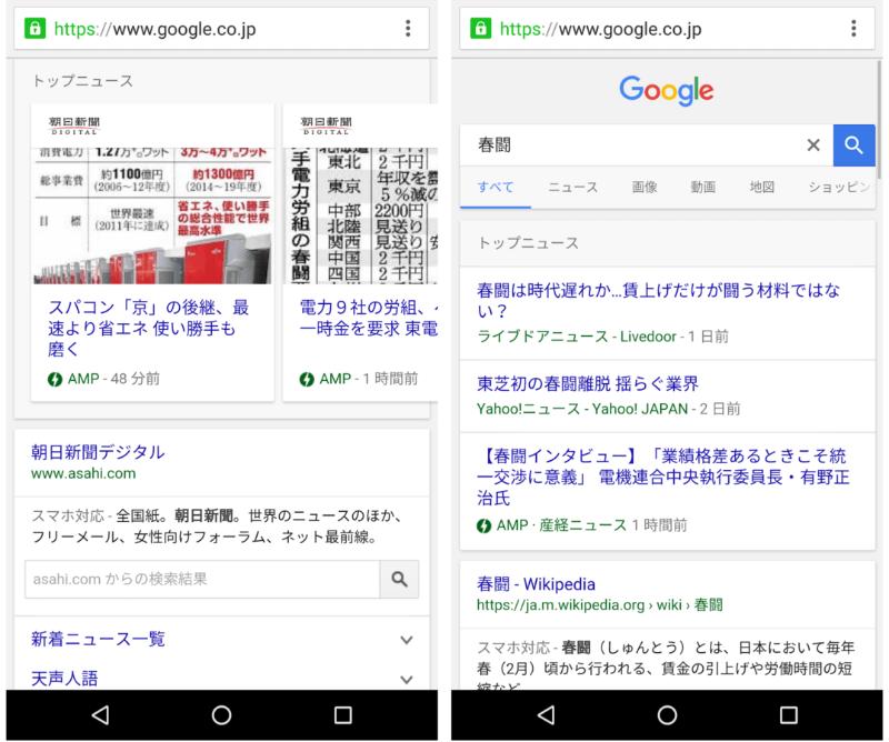 amp-google.png