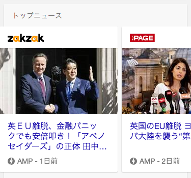 amp-google2.png