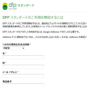 dfp_st.jpg