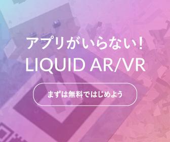 アプリがいらない!LIQUID AR/VR